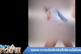 สุดสลด เยาวชนไทยโชว์เต้นเซ็กซี่ตามเน็ตไอดอล