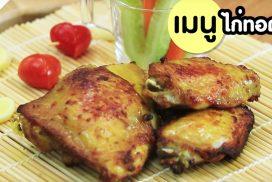 ไก่ทอดขมิ้น : สูตรอาหารสุขภาพ : Rama Square