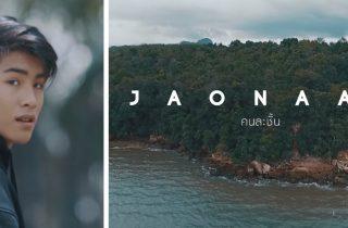 """""""เจ้านาย"""" ลูกคนโต เจ เจตริน-ปิ่น เก็จมณี หล่อมาก MV เพลง """"คนละชั้น"""" ทะลุล้านวิวแล้ว"""