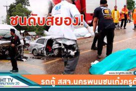 อุบัติเหตุสยอง! รถตู้ สสจ.นครพนม แซงไม่พ้นชนประสานงารถเก๋งครู ดับ2ศพ