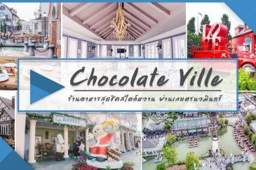 รีวิว Chocolate Ville ร้านอาหารสุดชิคสไตล์หวาน ย่านเกษตร-นวมินทร์