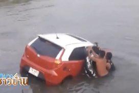 น้ำใจคนไทย นาทีช่วยชีวิตรถเก๋งจมน้ำ