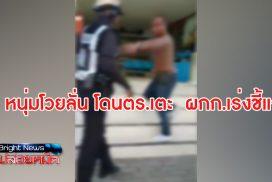 ตำรวจเตะ อส. ถามมาเตะกรูทำไม(มีคลิป)