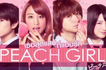 Peach Girl5