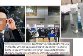 ดราม่ากฎของเหลวสนามบิน ทนายคนดังจำใจทิ้งครีมบำรุงฯ จวกจนท.คนไทยไร้น้ำใจ