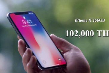 เปิดราคาเครื่องหิ้ว iPhone X 256 GB 102,000 บาท เปย์ไหวไหมถามใจดู