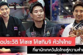 เปิดประวัติ โค้ชเช โค้ชกิมจิ หัวใจไทย ที่พานักเทควันโดไทยสู่ความสำเร็จ