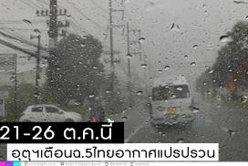 อุตุฯเตือนฉบับ5ไทยตอนบนอากาศแปรปรวน 21-26 ต.ค.นี้