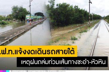 เหตุฝนถล่มท่วมเส้นทางชะอำ-หัวหิน