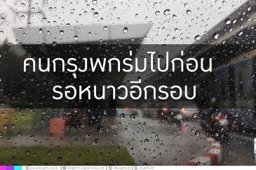 """พายุ""""เท็มบิน ทำฝนตกกทม."""