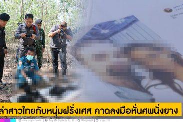ล่าสาวไทยกับหนุ่มฝรั่งเศส คาดลงมือหั่นศพนั่งยาง
