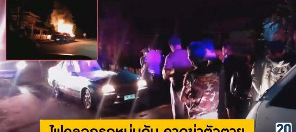ไฟคลอกรถหนุ่มดับ คาดฆ่าตัวตาย