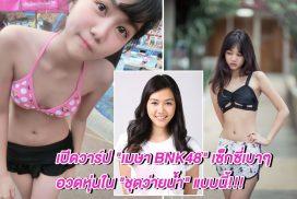 เปิดวาร์ป เมษา BNK48 สมาชิกเกิร์ลกรุ๊ปดังกับเซ็ตชุดว่ายน้ำเซ็กซี่เบาๆ (มีคลิป)
