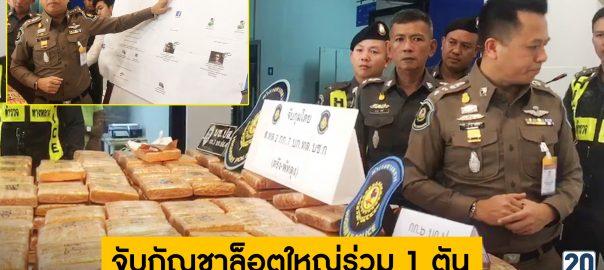 ตำรวจทางหลวงจับกัญชาล็อตใหญ่ 1 ตัน