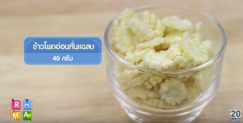 ไรซ์เบอร์รี่ผัดไข่ : สูตรอาหารสุขภาพ (รูป 12/15)