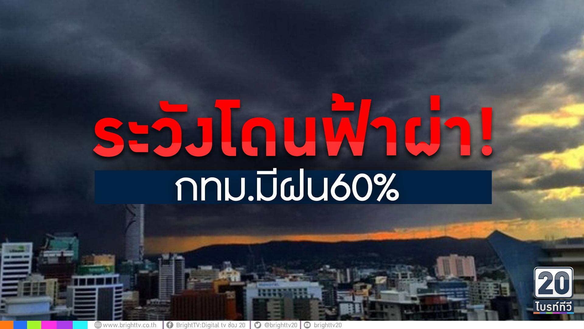 กทม.มีฝน60% ระวังฟ้าผ่า