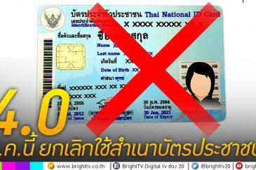 4.0ส.ค.นี้ยกเลิกใช้สำเนาบัตรประชาชน
