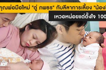23052018_คุณพ่อมือใหม่ ตู่ ภพธร_01