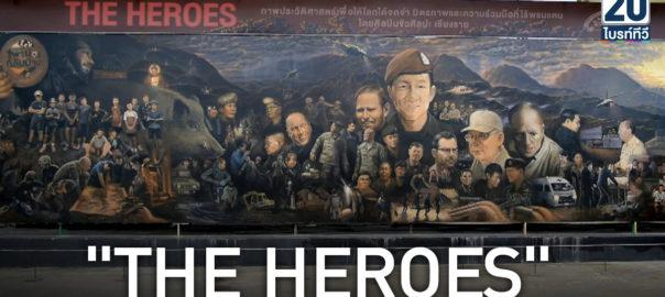 ภาพวาด'THE-HEROES' เสร็จแล้ว