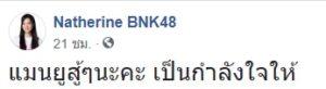 แนทเธอรีน BNK48