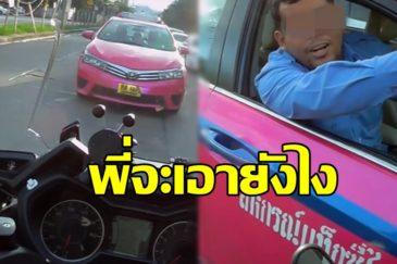 แท็กซี่หัวร้อน