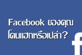 facebook โดนขโมย
