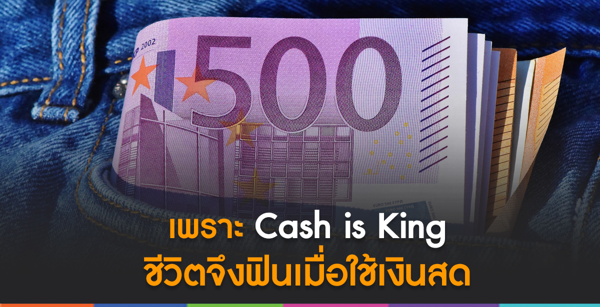 Cash is King เงินสด - Bright TV 20