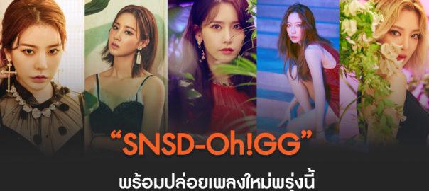 SNSD-Oh!GG
