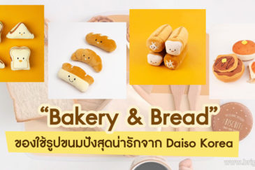 Bakery & Bread