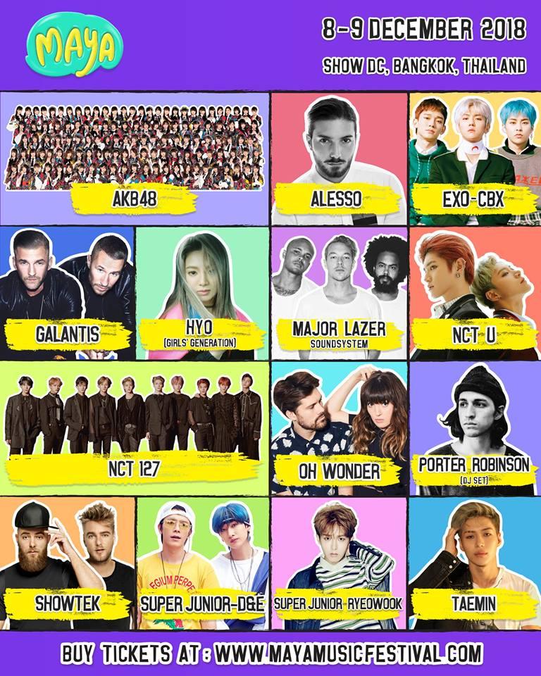 คอนเสิร์ตเกาหลี