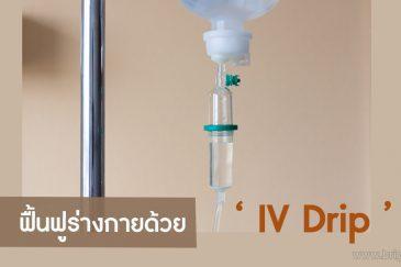 IV Drip