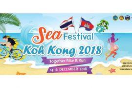 Sea Festival Kaoh Kong 2018