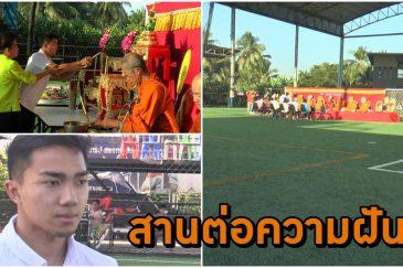Talent Sport Club