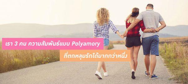 ความสัมพันธ์แบบ Polyamory