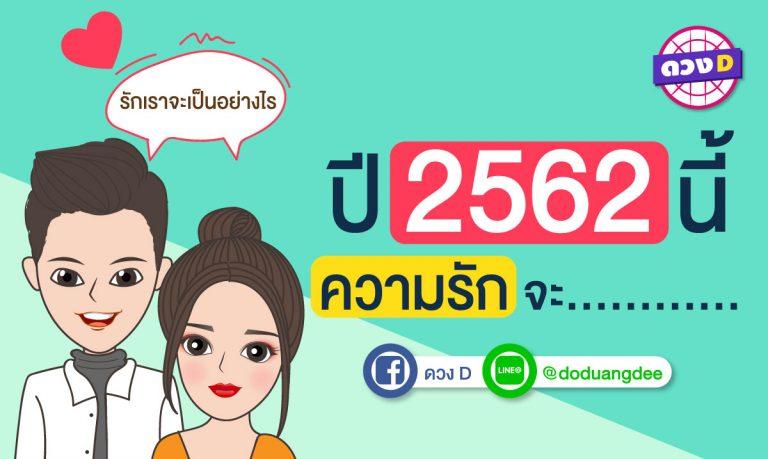 090162-รักเราจะเป็นอย่างไร-1200-717