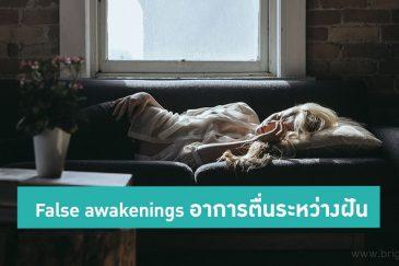 อาการตื่นระหว่างฝัน