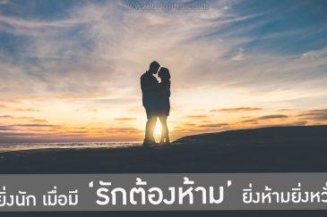 'รักต้องห้าม'