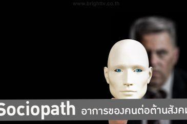 Sociopath อาการของคนต่อต้านสังคม