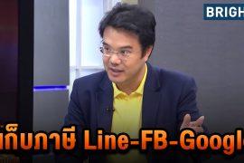 ประชาธิปัตย์ เก็บภาษีเฟซบุ๊ก ภาษีไลน์ กูเกิ้ล