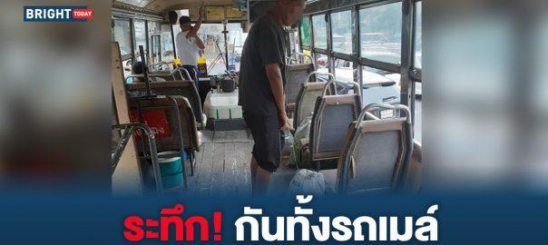 ชายเร่ร่อน ฉี่รถเมล์
