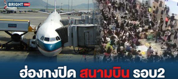 ปิดสนามบิน ฮ่องกง