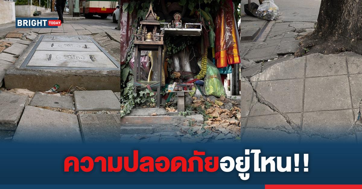 ฟุตปาธไทย ทางเท้า