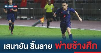 ผลบอลไทยอินโด