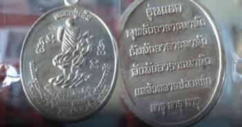 เหรียญหลวงปู่เค็ม