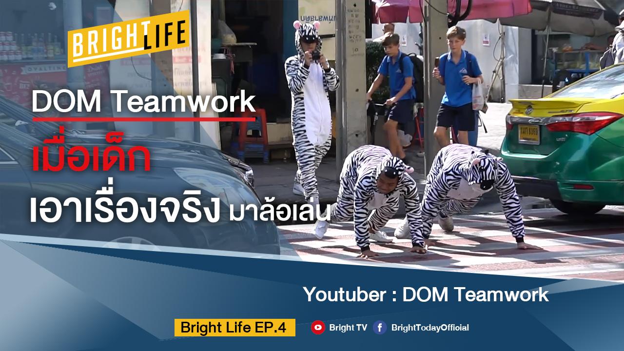 DOM Teamwork