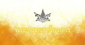 ธงชัยเฉลิมพล