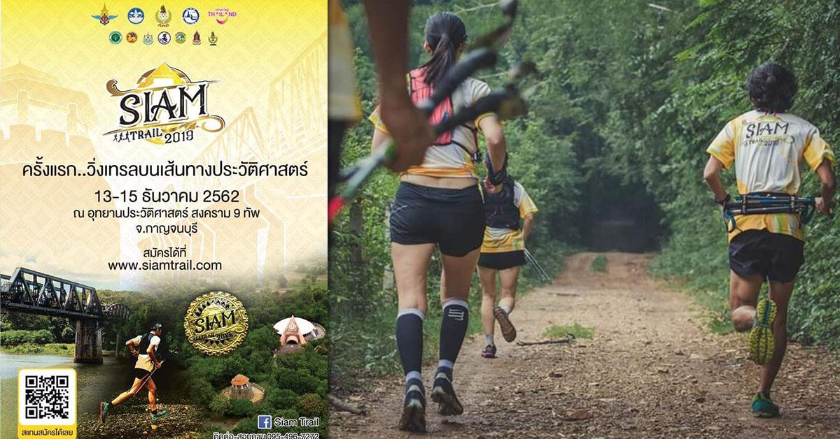 Siam Trail