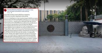 สถานทูตจีน