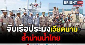 เรือประมงเวียดนาม
