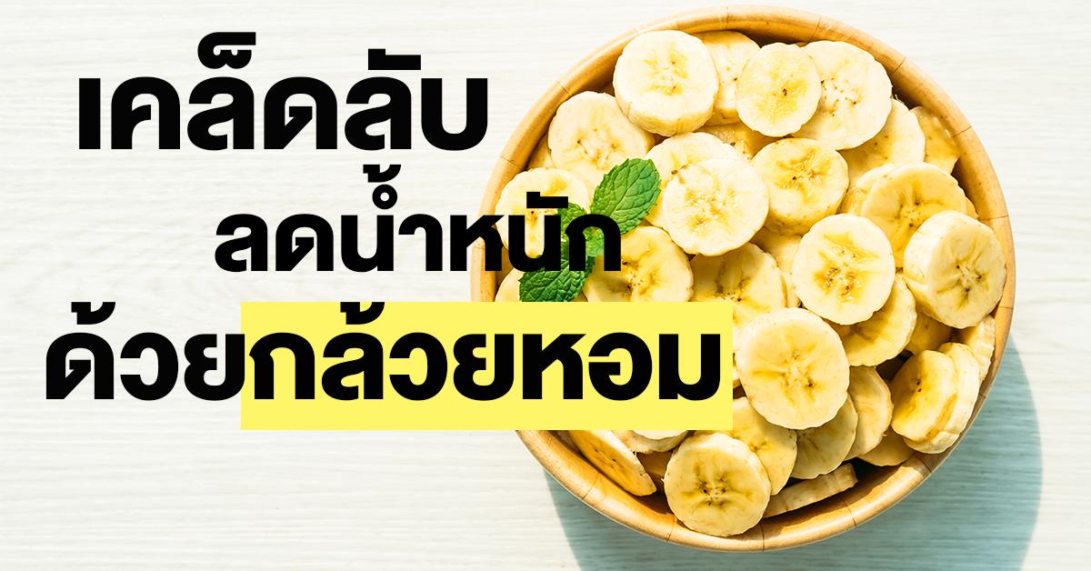 ลดน้ำหนักด้วยกล้วยหอม.